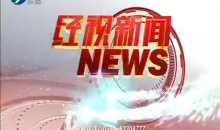 经视新闻 2020-06-17