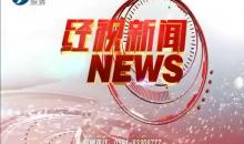 经视新闻 2020-06-22