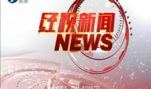 经视新闻 2020-06-19