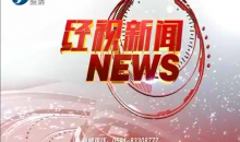 经视新闻 2020-06-24