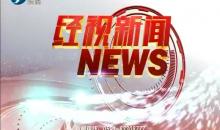 经视新闻 2020-07-06
