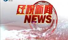 经视新闻 2020-07-10