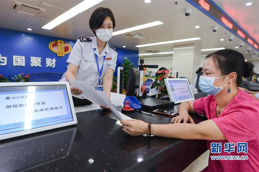 福建:纳税信用修复促市场良性发展