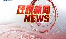 经视新闻 2020-08-05