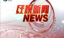 经视新闻 2020-08-12