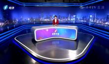 经视新闻 2020-09-23