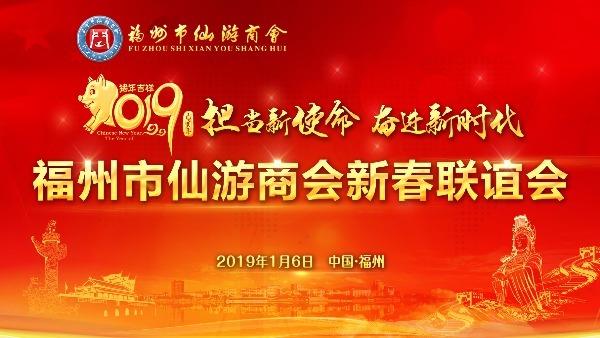 福州市仙游商会2019新春联谊会