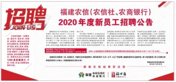福建农信(农信社、农商银行)2020年度新员工招聘公告