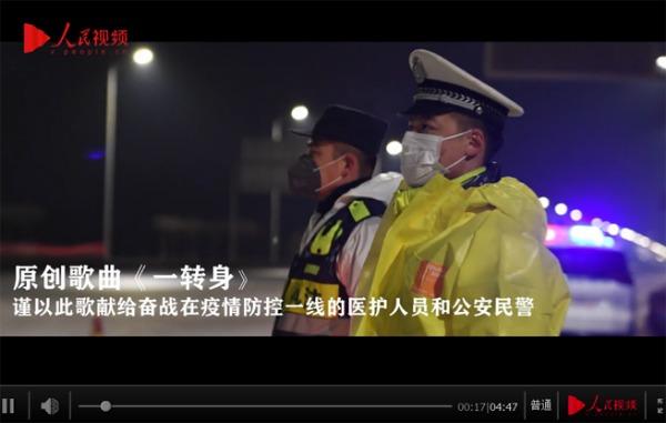 宁夏公安抗击疫情深情原创MV《一转身》