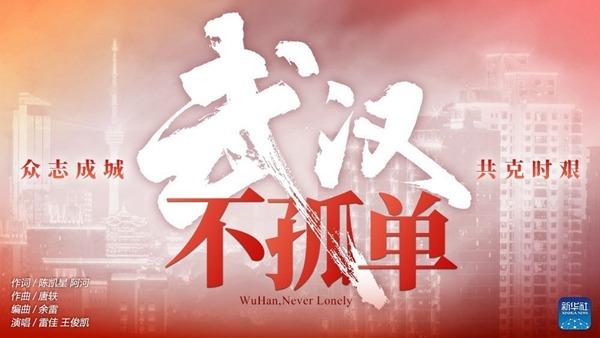 新华社原创公益歌曲  《武汉不孤单》