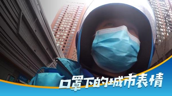 微视频:口罩下的城市表情