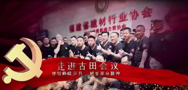 致敬中国共产党建党99周年——中共福建省建材行业协会支部走进古田会议