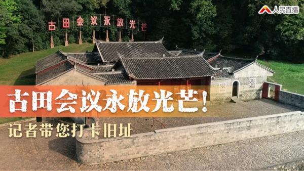 探访古田会议会址及旧址群—— 寻根溯源,重温峥嵘岁月(峥嵘岁月)